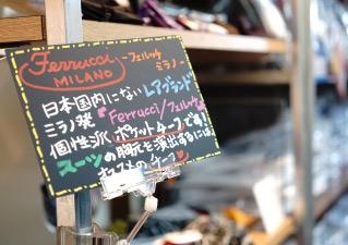 実店舗 津島店風景3
